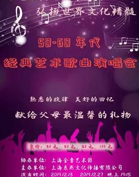【上海】50-60年代�典��g歌曲演唱��