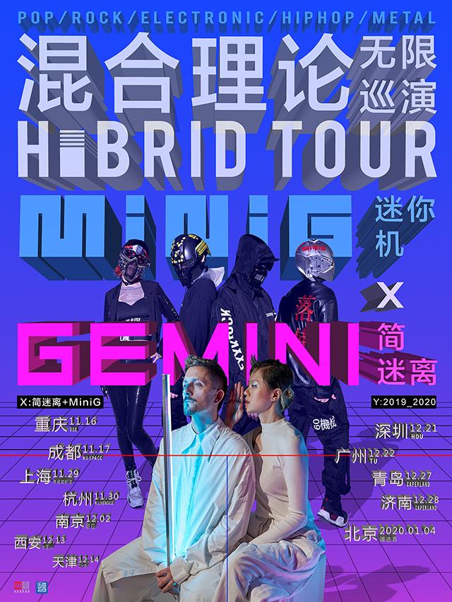 「简迷离GEMINI」 X 「MiniG迷你机」= 混合理论 无限巡演 天津站