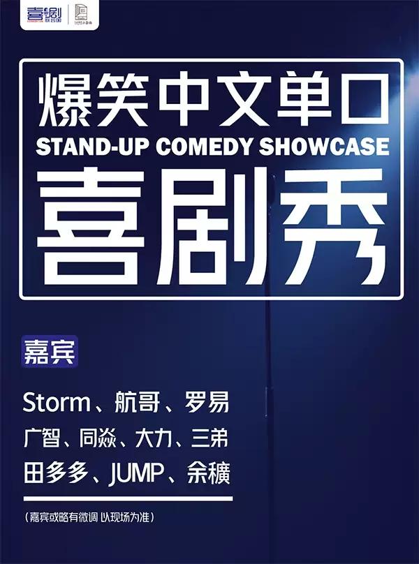 【上海】一起撼动世界|喜剧联合国脱口秀演出