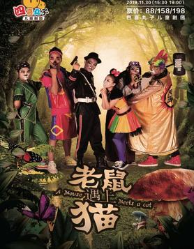 【郑州】【四喜丸子】嘻哈爆笑儿童舞台剧《老鼠遇上猫》