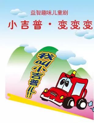 儿童剧《小吉普•变变变》北京站