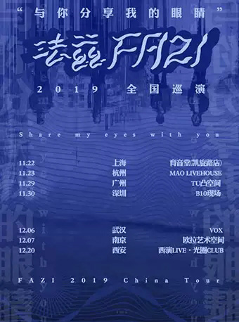 法兹「与你分享我的眼睛」2019巡演 南京站