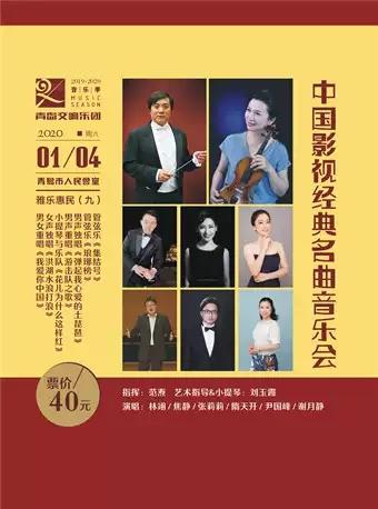 中国影视经典名曲青岛音乐会