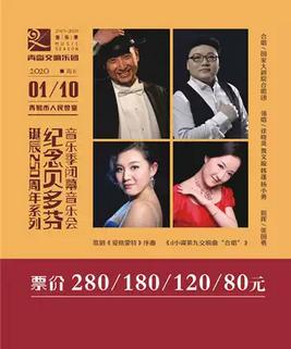 【青岛】2019-2020青岛交响乐团音乐季闭幕音乐会--纪念贝多芬诞辰250周年系列