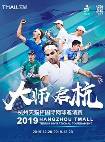 【杭州】2019杭州天猫杯国际网球邀请赛
