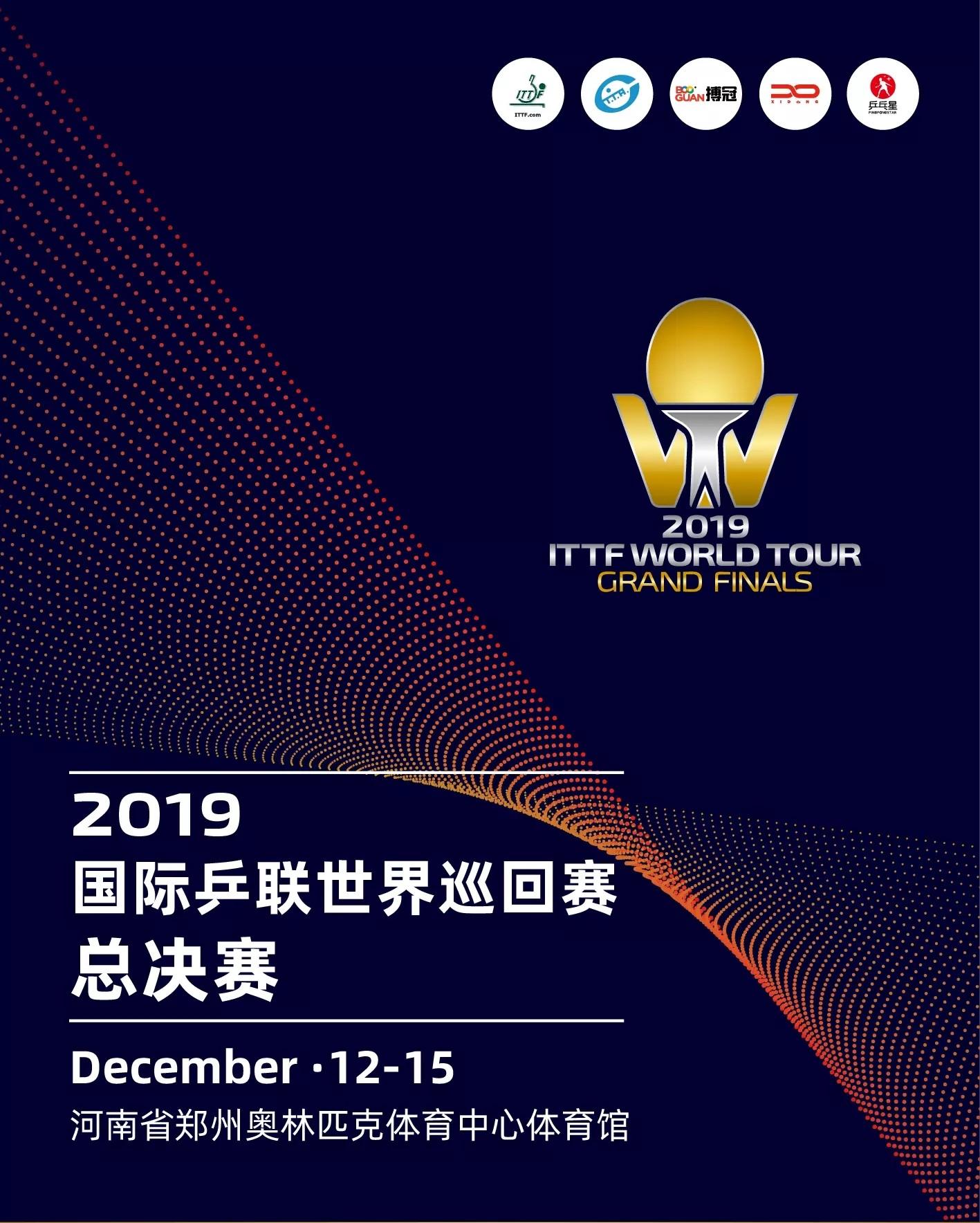 2019年国际乒联世界巡回赛总决赛郑州站