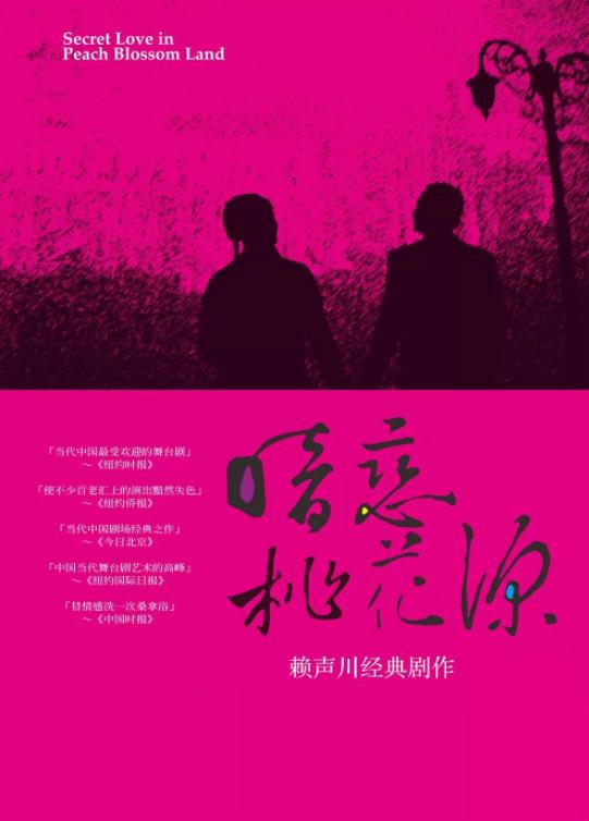 话剧《暗恋桃花源》上海站