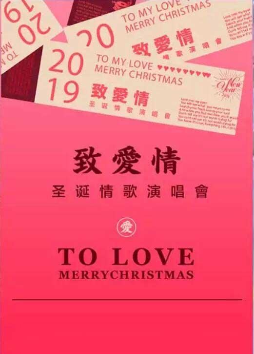 """2019圣诞节""""致爱情""""演唱会杭州站"""