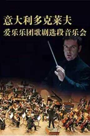 意大利多克莱夫爱乐乐团太原音乐会