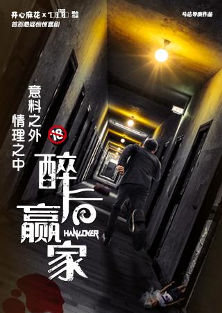 开心麻花首部悬疑惊悚喜剧《醉后赢家》北京站