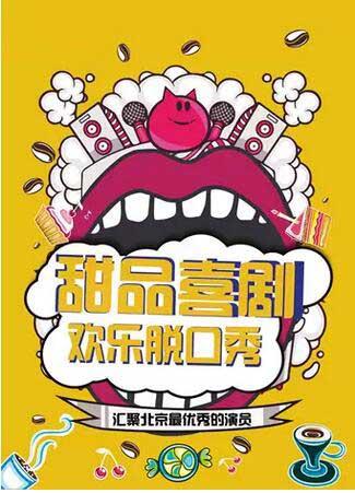【北京】脱口秀欢乐大会线下演出 甜品喜剧-《以笑之名》