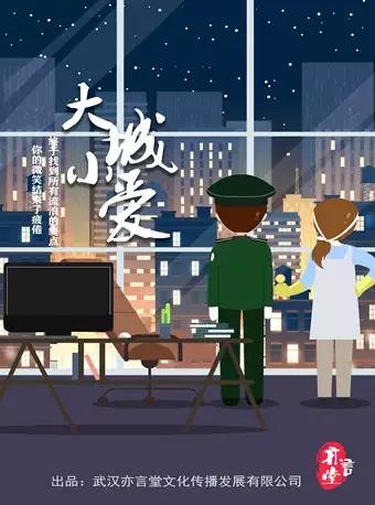 话剧《大城小爱》深圳站