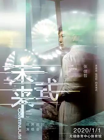 """张信哲""""未来式""""巡回演唱会 无锡站"""