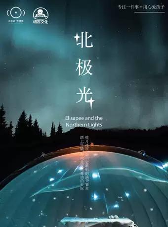【成都】加拿大冰屋音乐故事会 -「北极光」
