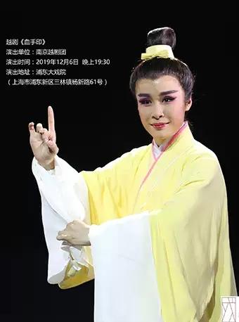 越剧《血手印》上海站