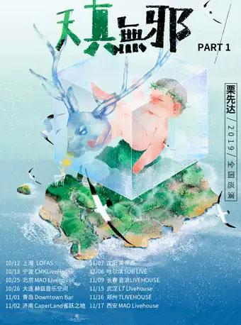 【深圳】「如约・天真无邪」栗先达 2019巡演