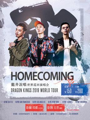 ��井�f唱HOMECOMING-聚巡回演唱�� 上海站