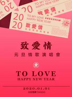 """【北京】2020北京新年元旦""""致爱情""""情歌演唱会"""