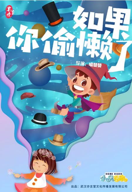 【深圳】欧式魔幻亲子剧《如果你偷懒了》