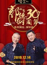 【深圳】2019郭德纲从艺三十周年全球巡演