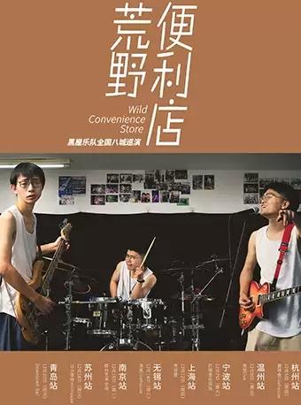 【迷笛周末】荒野便利店-黑屋乐队 南京站