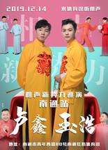 【南通】 卢鑫玉浩相声新势力巡演