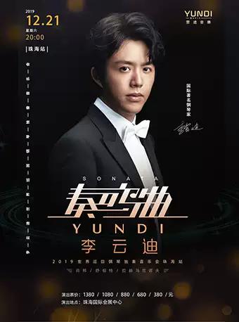 【珠海】李云迪奏鸣曲2019世界巡回钢琴独奏音乐会