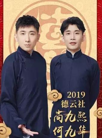 【潍坊】2019德云社尚九熙何九华相声专场