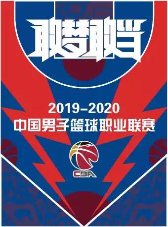 2019-2020赛季CBA常规赛天津荣钢主场比赛天津站