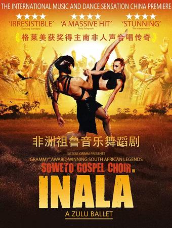 非洲祖鲁音乐舞蹈剧《INALA》昆明站