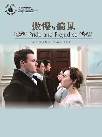 简奥斯汀系列《傲慢与偏见》北京站