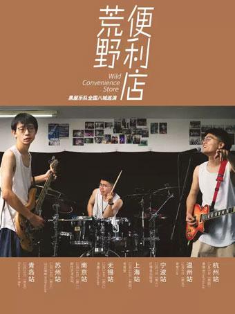 【青岛】【迷笛周末】荒野便利店-黑屋乐队八城巡演