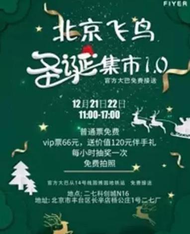 【北京】北京飞鸟圣诞集市1.0 官方大巴免费接送