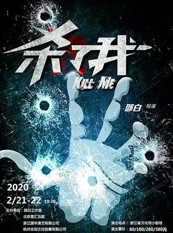 话剧《杀了我》杭州站