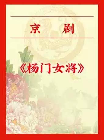 京剧《杨门女将》北京站