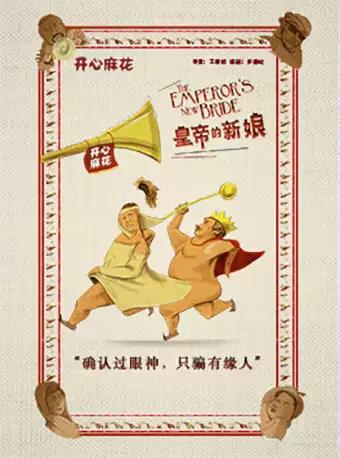 开心麻花爆笑舞台剧《皇帝的新娘》杭州站