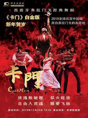 【天津】世界�典西班牙弗拉�T戈舞� 犊ㄩT》白金版