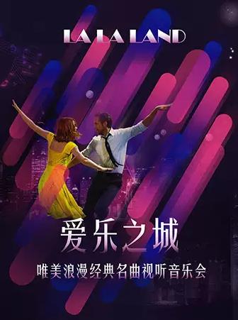 爱乐之城经典名曲视听音乐会深圳站