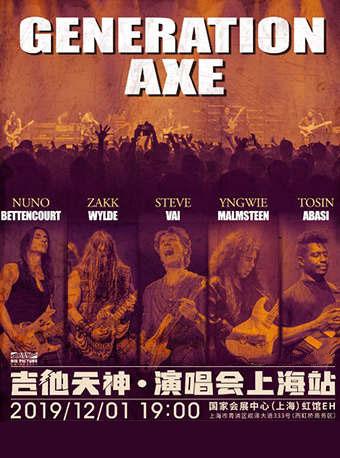 Generation Axe吉他之夜上海站