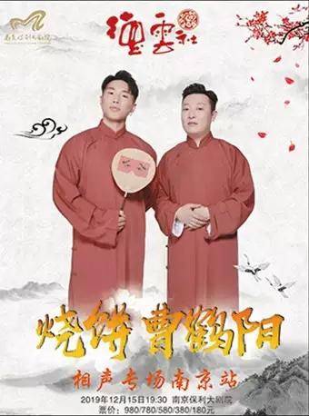 【南京】2019德云社烧饼曹鹤阳相声专场南京站