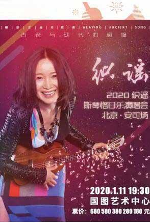 斯琴格日乐北京演唱会