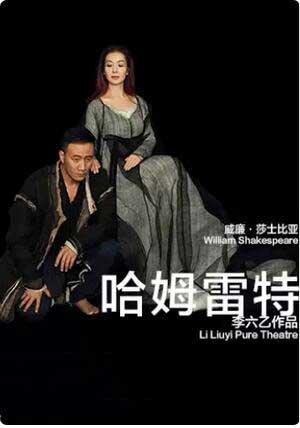 话剧《哈姆雷特》重庆站