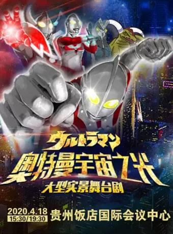 【贵阳】大型实景舞台剧《奥特曼・宇宙之光》