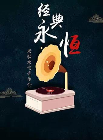 【上海】《经典永恒》――老歌欢唱音乐会
