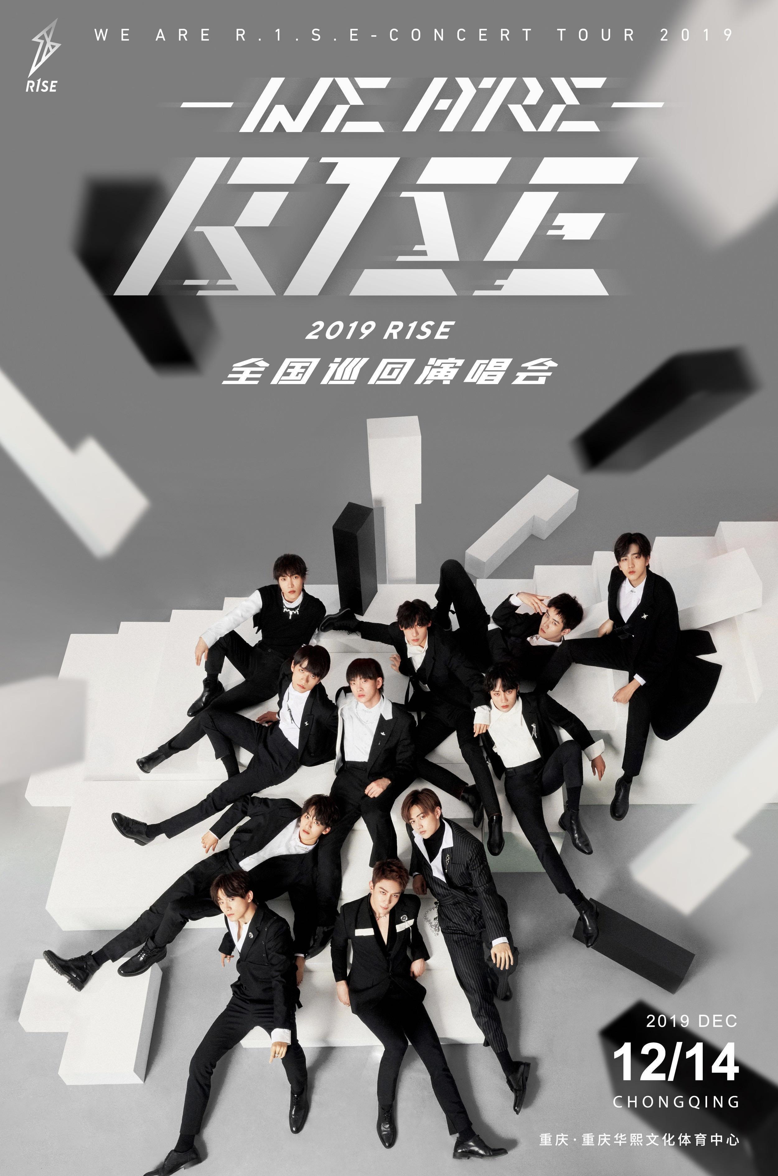 R1SE重庆演唱会