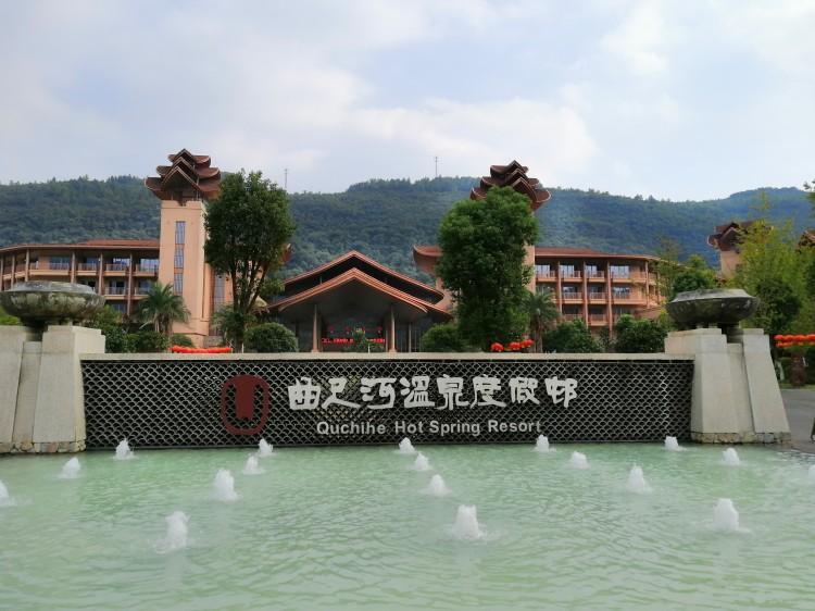 曲尺河温泉度假村