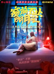 开心麻花2019爆笑贺岁舞台剧《窗前不止明月光》-东莞站