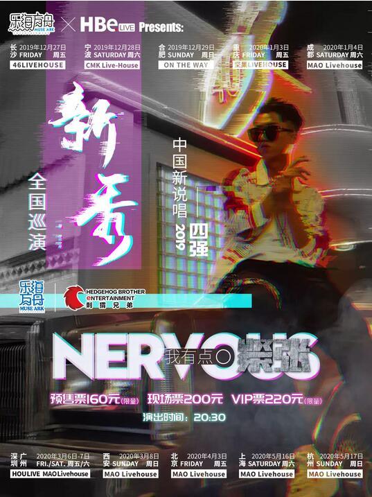 新秀上海演唱会