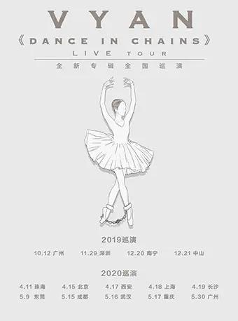 【中山】Vyan《Dance In Chains》LIVE TOUR 全新专辑全国巡演