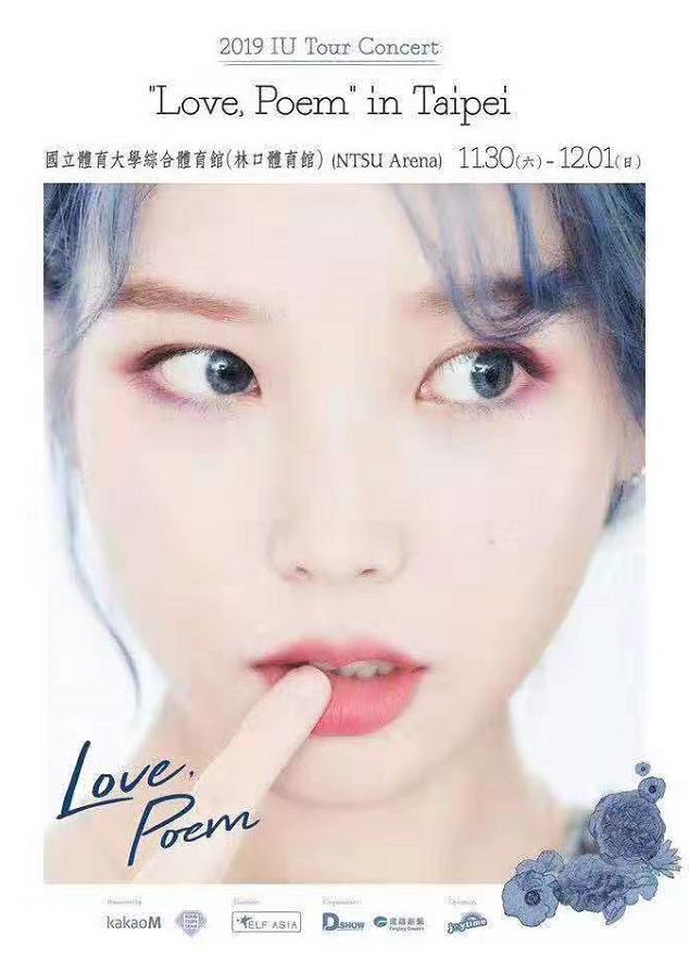 IU LOVE,POEM亚洲巡回演唱会台北站